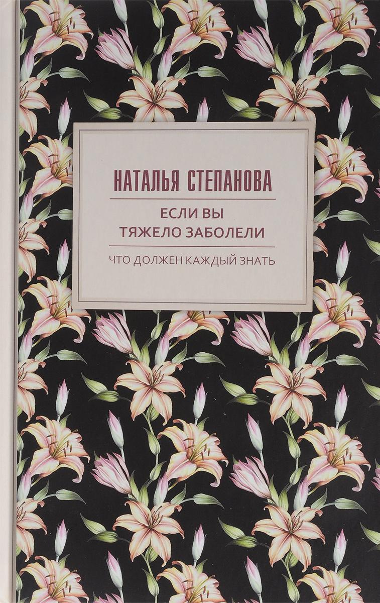 Если вы тяжело заболели. Советы и наставления. Н. И. Степанова