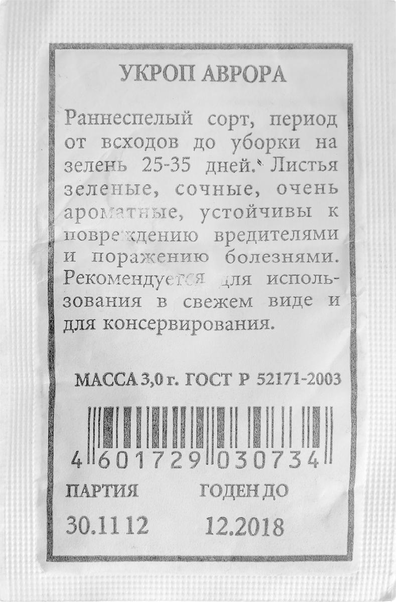 Семена Аэлита Укроп. Аврора4601729030734Раннеспелый,высокоароматичныйсорт. Период от всходов до уборки на зелень 25-35 дней. Урожайность зелени высокая,2,0-2,5кг/кв. м. Растения низкорослые, хорошо облиственные,массой 15-20 г. Рекомендуется как пряно-вкусовая приправа в витаминные салаты, горячие блюда,при консервировании,подходит для сушки и засолки. Сорт устойчив к недостаточной освещенности, пригоден для выращивания на подоконнике зимой.Посев семян в открытый грунт на глубину 1-1,5 см. Чтобы получать зелень в течение продолжительного времени, семена высевают несколько раз за сезон с интервалом 15-20 дней. Для получения более ранней зелени возможен подзимний посев – в конце октября-начале ноября.Товар сертифицирован. Уважаемые клиенты! Обращаем ваше внимание на то, что упаковка может иметь несколько видов дизайна. Поставка осуществляется в зависимости от наличия на складе.