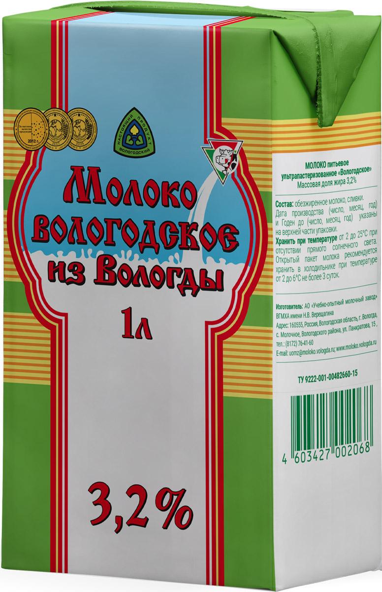 Из Вологды Молоко Вологодское, 3,2%, ультрапастеризованное, 1 л вкуснотеево молоко ультрапастеризованное 2 5