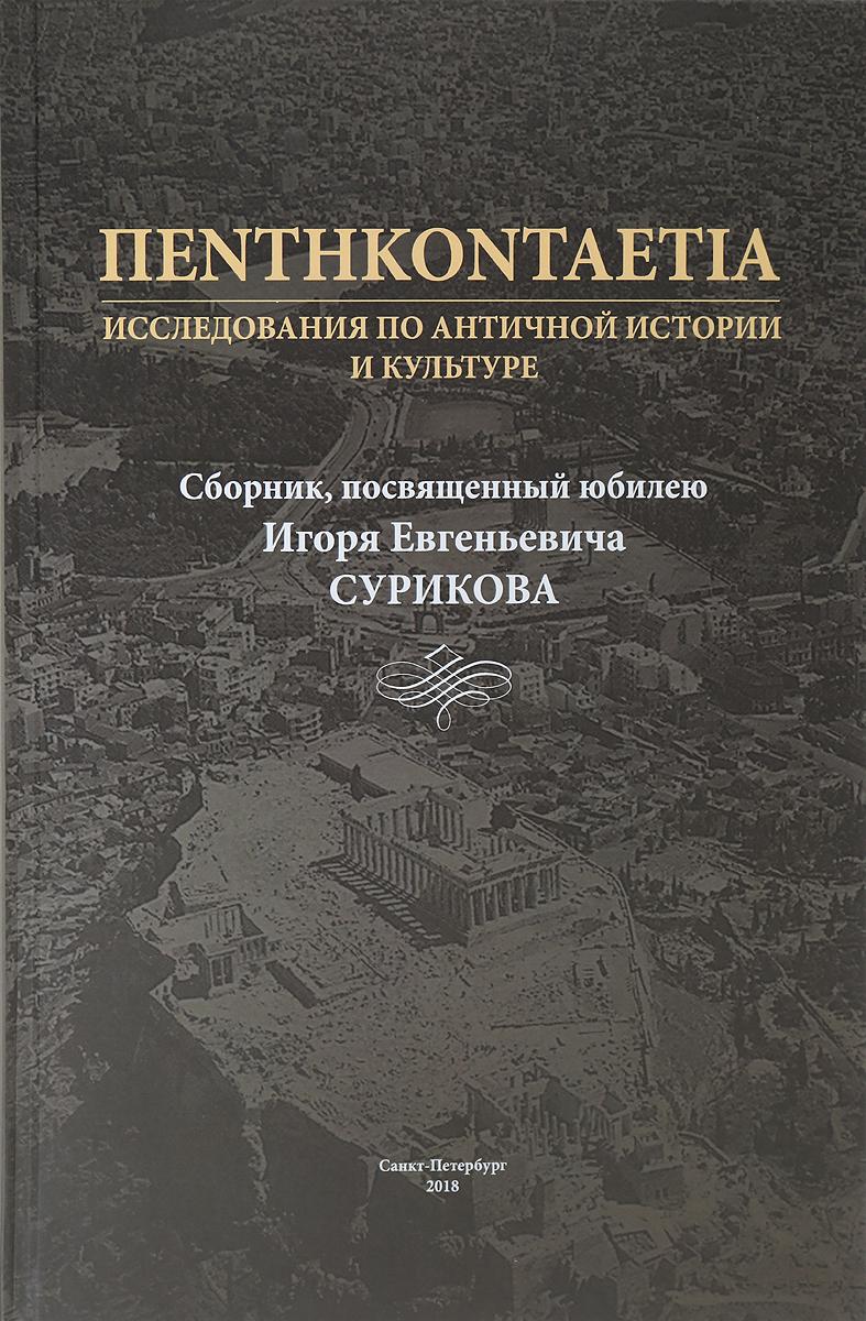 ПЕNTHKONTAETIA. Исследования по античной истории и культуре. Сборник, посвященный юбилею Игоря Евгеньевича Сурикова цена