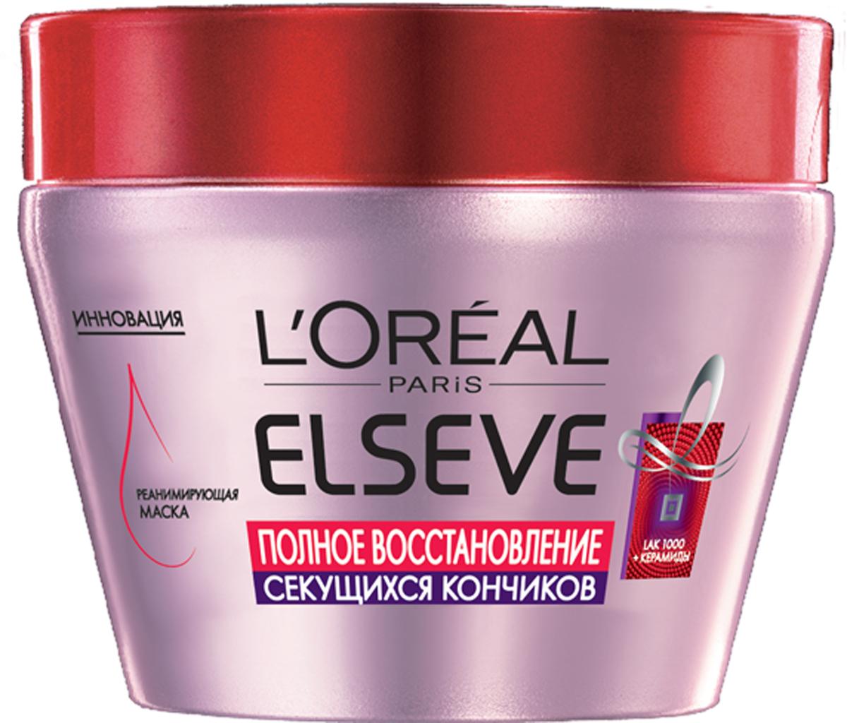 LOreal Paris Elseve Маска для волос Эльсев, Полное восстановление секущихся кончиков, 300 млA7032827Новая формула маски обогащена концентратами активных элементов:- LAK1000 действует до сердцевины волоса - на все 10 слоев, восстанавливая повреждения внутренней структуры волоса, устраняя причины появления секущихся кончиков.- Керамиды действуют на самые кончики снаружи, заполняя и запечатывая поврежденные участки.
