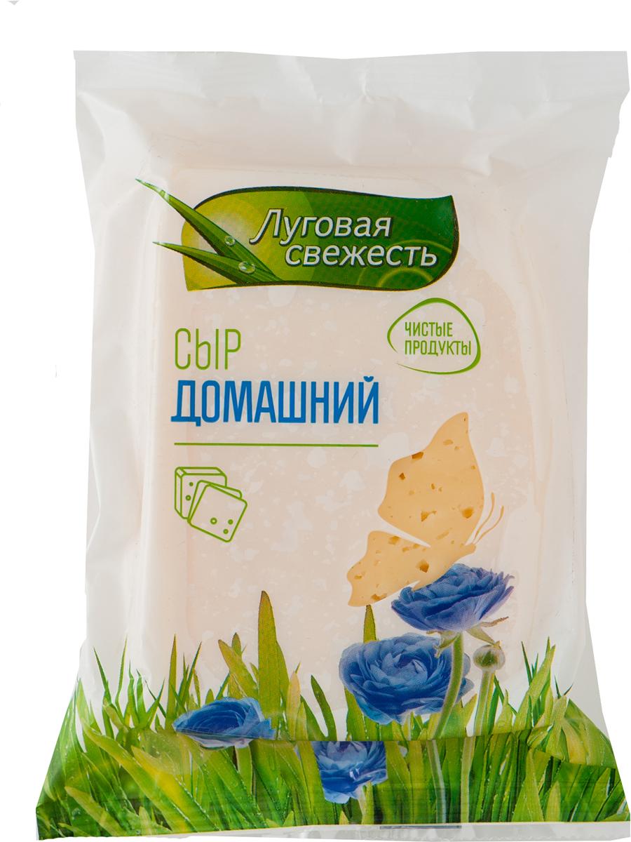 Луговая Свежесть Сыр Домашний, 45%, 225 г сыр
