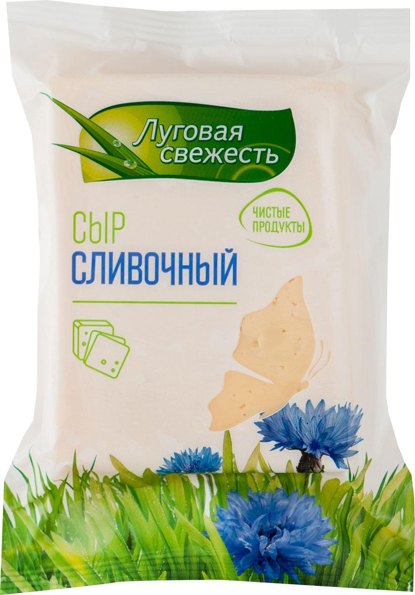 Луговая Свежесть Сыр Сливочный, 50%,, 225 г сыр