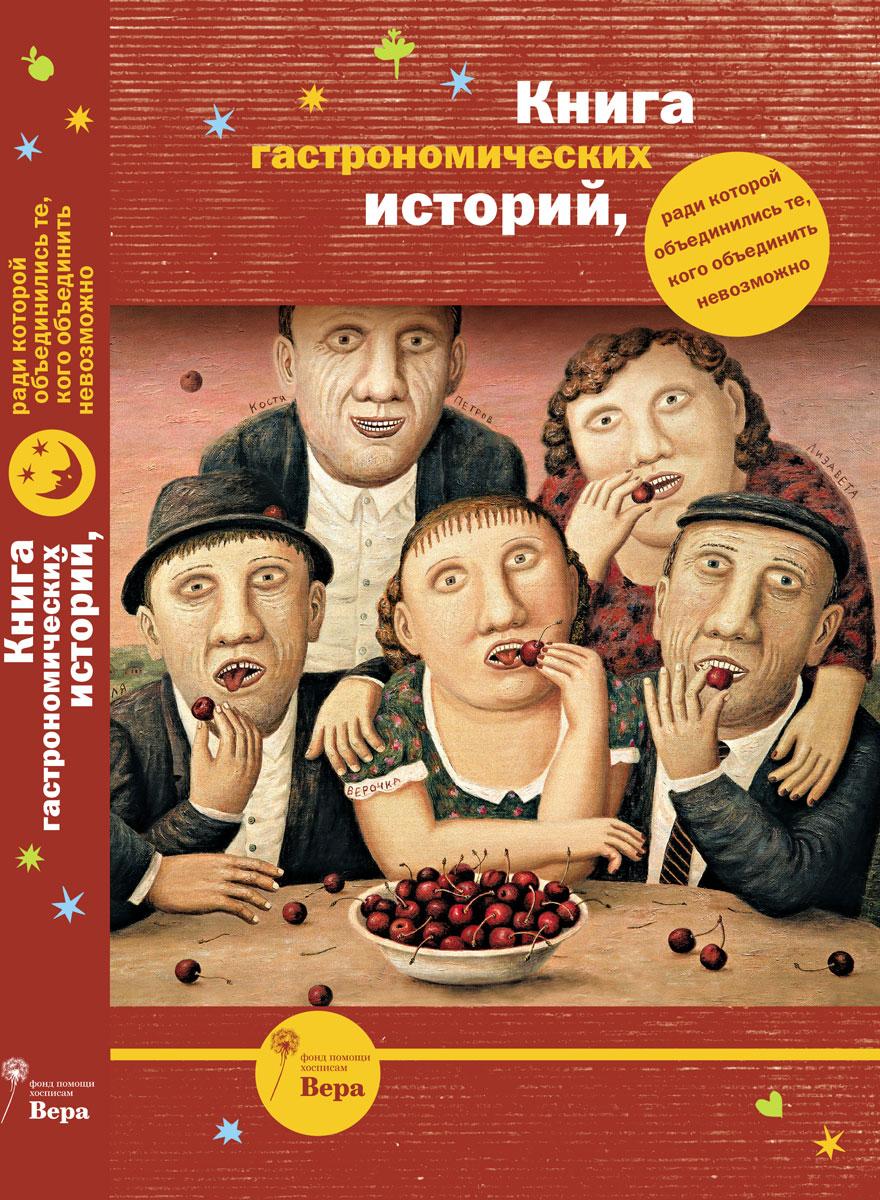 Книга гастрономических историй, Машковская И. (сост.)