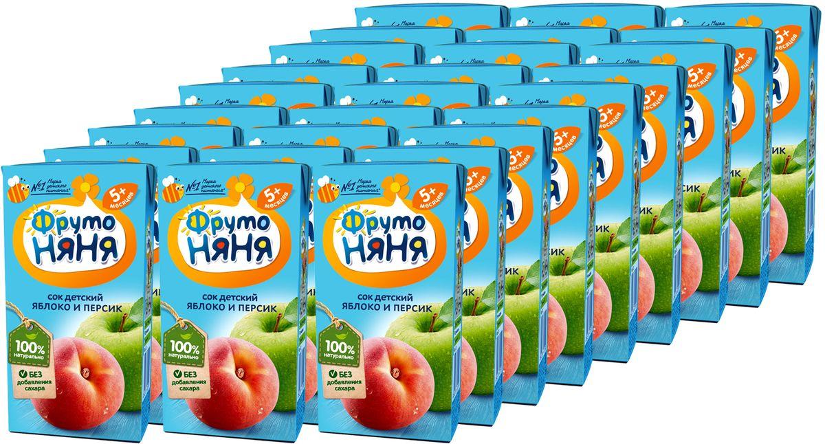 ФрутоНяня сок из яблок и персиков с 5 месяцев, 27 шт по 200 мл фрутоняня биолакт лесная ягода 2 9% 200 мл