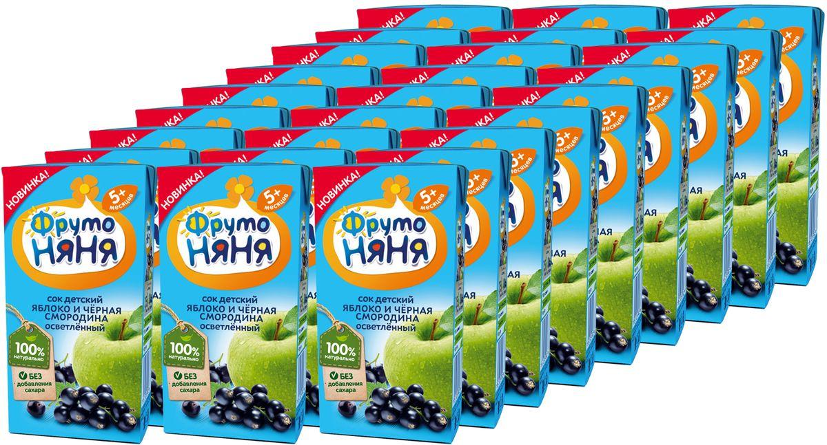 ФрутоНяня сок из яблок и смородины с 5 месяцев, 27 шт по 200 мл фрутоняня биолакт лесная ягода 2 9% 200 мл