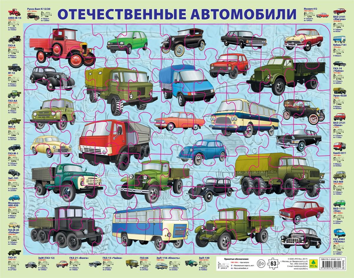 РУЗ Ко Детский пазл на подложке Отечественные автомобили