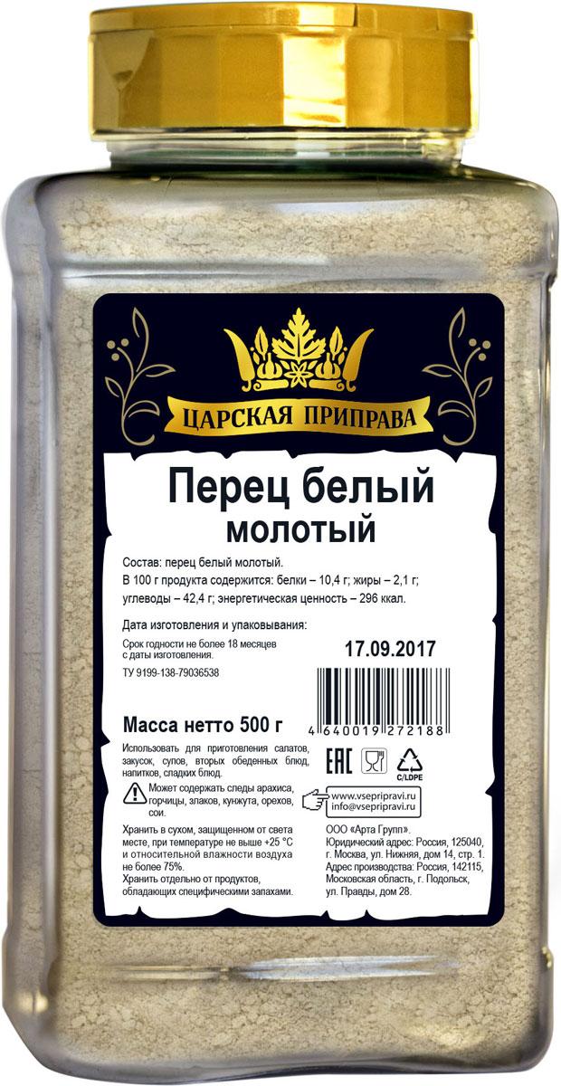 Царская приправа Перец белый молотый, 500 г черный перец молотый mensperis классический 35 г