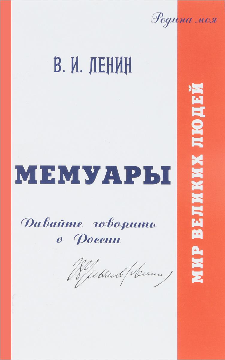 В. И. Ленин. Мемуары. Давайте говорить о России. Том 1. Николай Сиянов