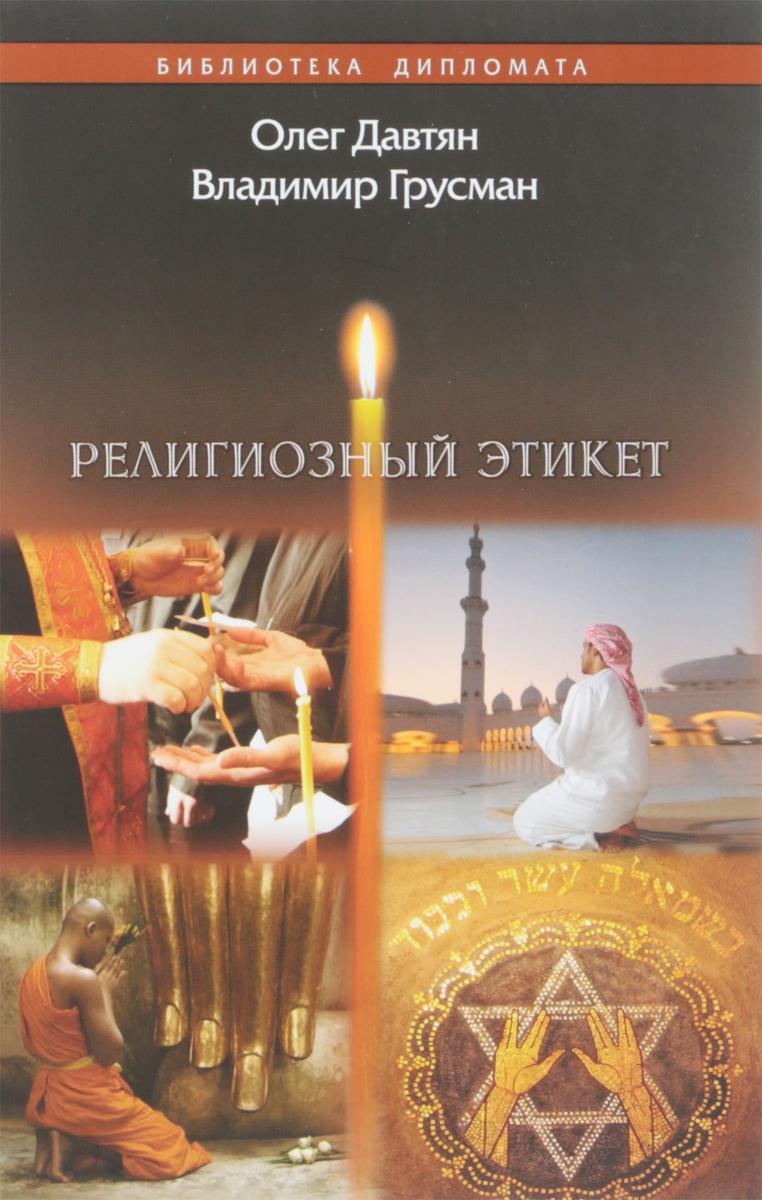 Zakazat.ru Религиозный этикет. Олег Давтян, Владимир Грусман