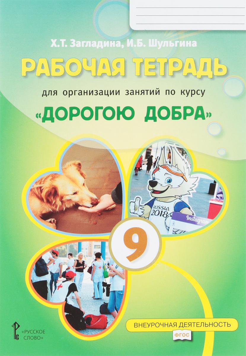 Рабочая тетрадь для организации занятий курса по развитию добровольческого движения 'Дорогою добра'. 9 классы.