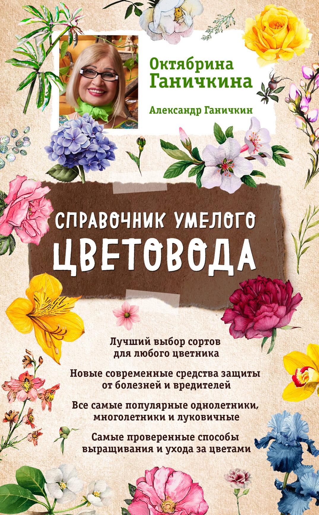 Октябрина Ганичкина,Александр Ганичкин Справочник умелого цветовода