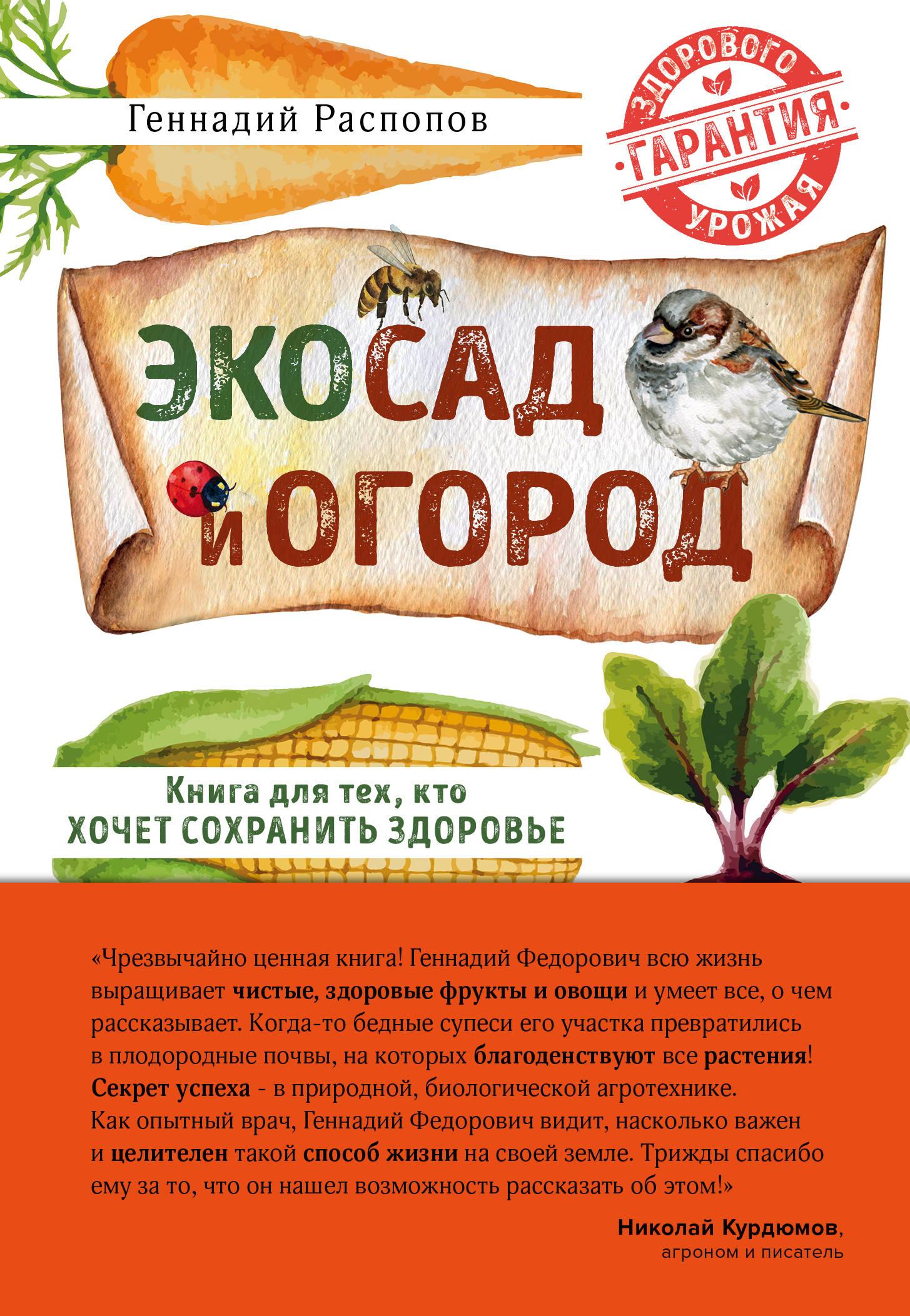 Геннадий Распопов Эко сад и огород. Книга для тех, кто хочет сохранить здоровье ISBN: 978-5-699-93569-7