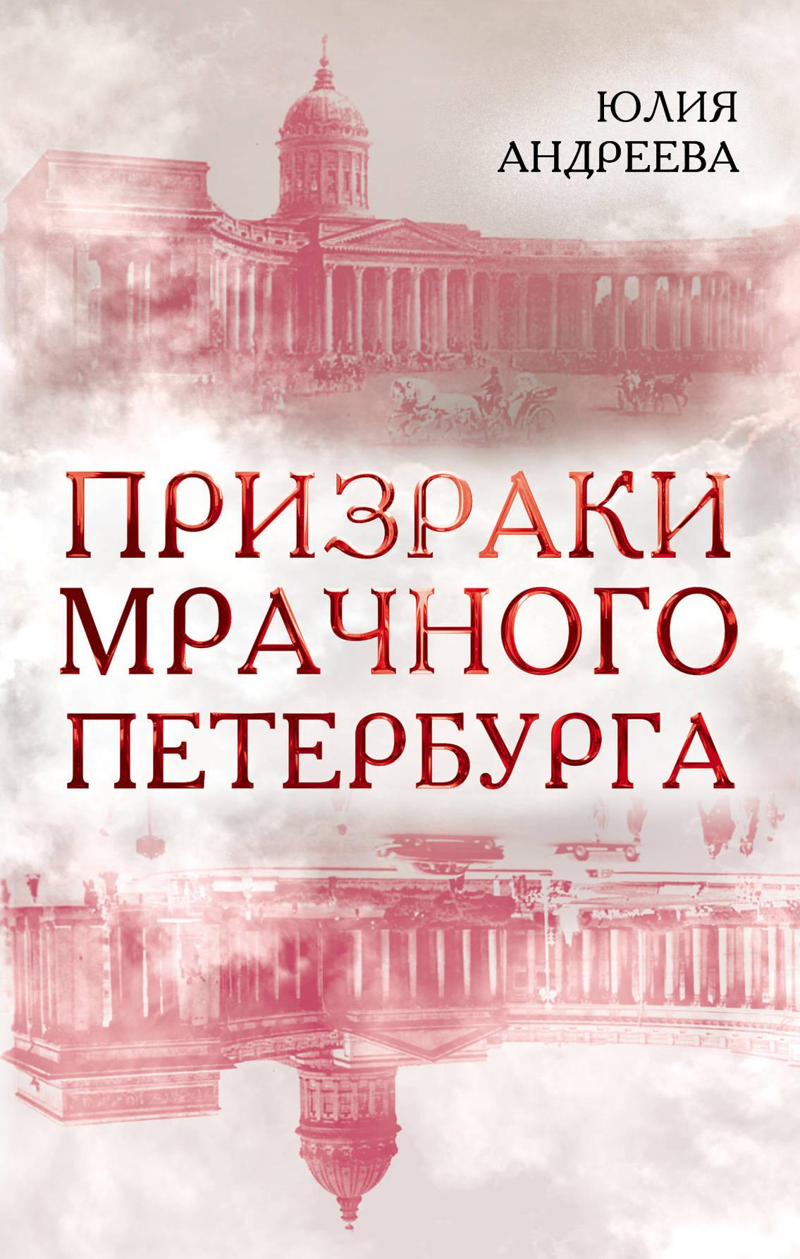 Призраки мрачного Петербурга. Юлия Андреева