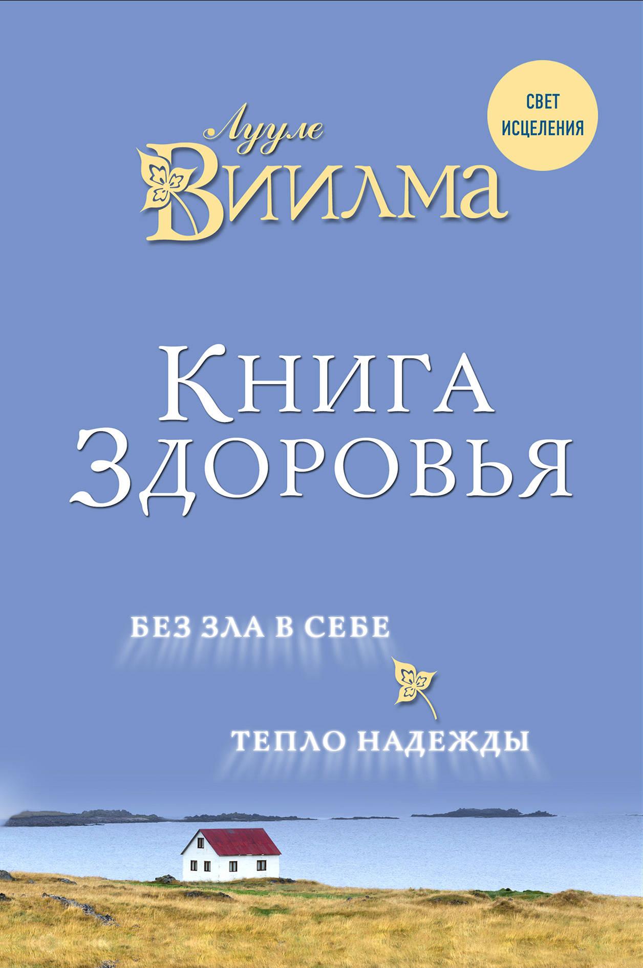 Книга здоровья. Без зла в себе. Тепло надежды. Лууле Виилма
