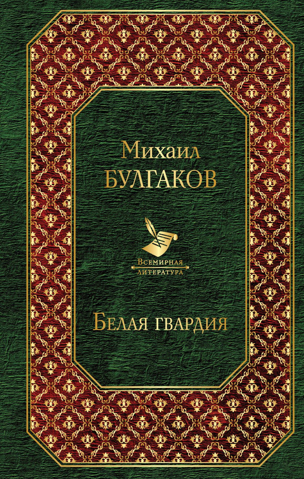 Михаил Булгаков Белая гвардия