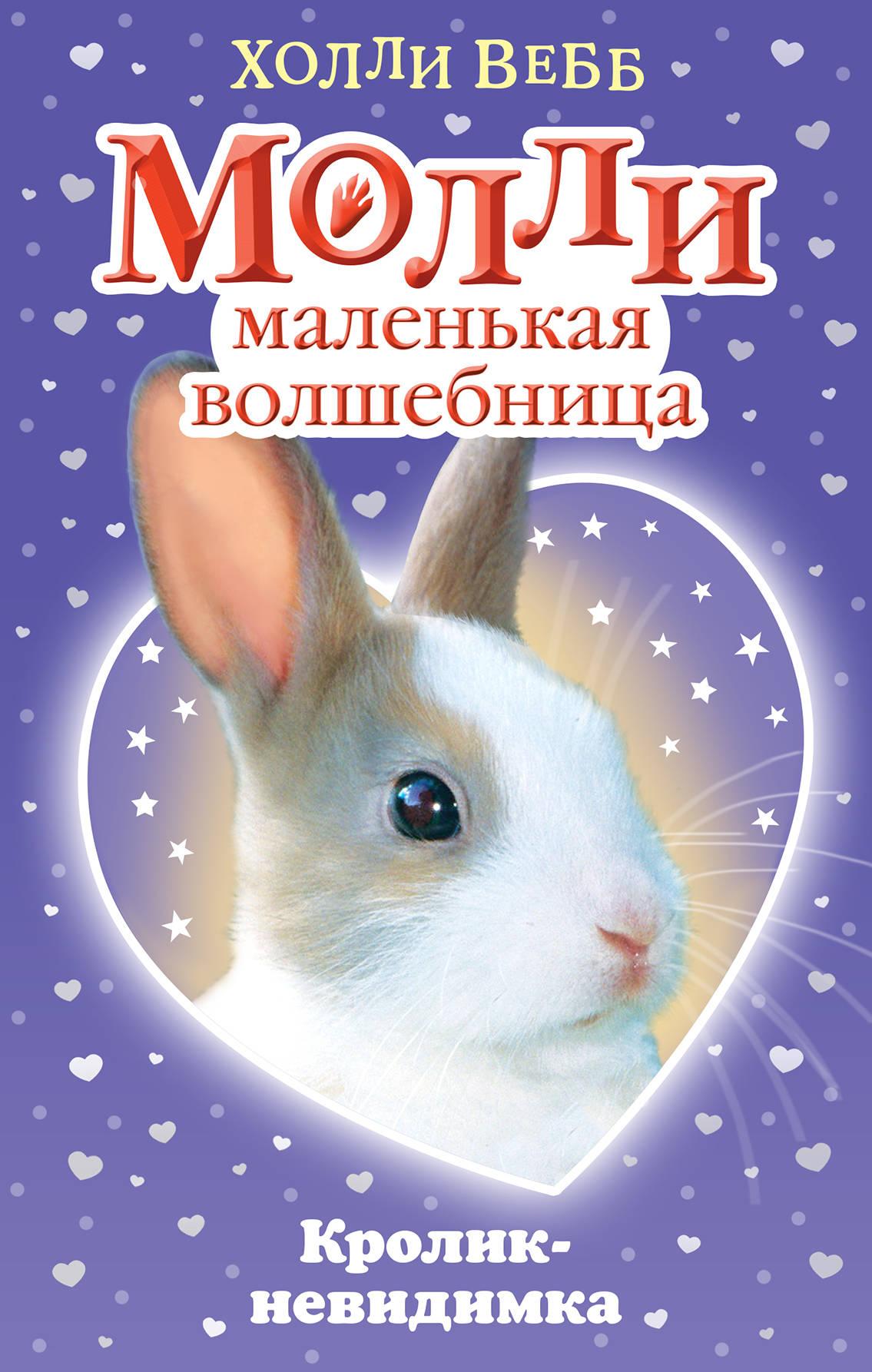 Вебб Холли Кролик-невидимка