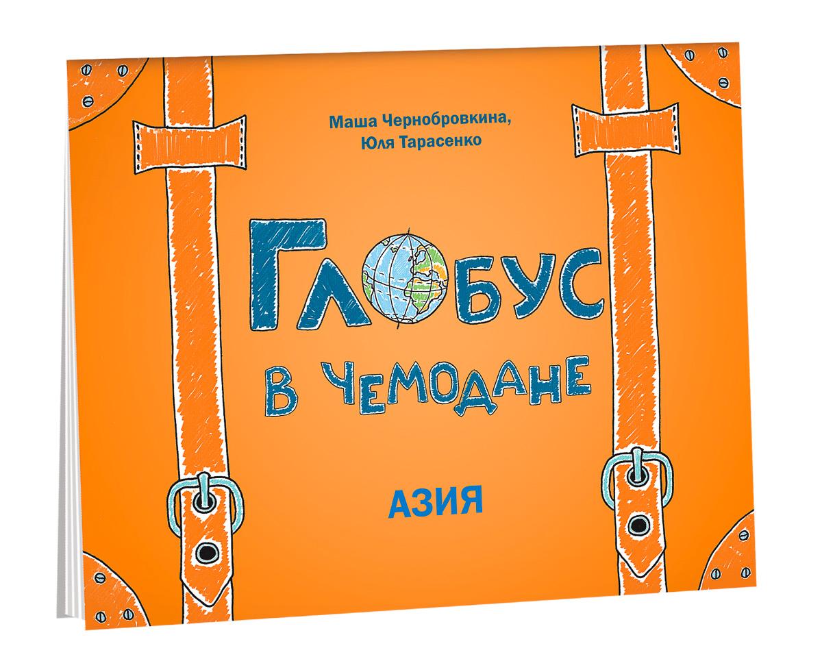 Маша Чернобровкина, Юля Тарасенко Глобус в чемодане. Азия fenix глобус в чемодане европа