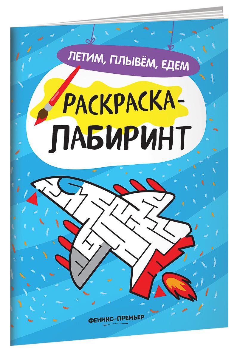 Летим, плывем, едем. Книжка-раскраска феникс книжка раскраска с лабиринтами летим плывем едем