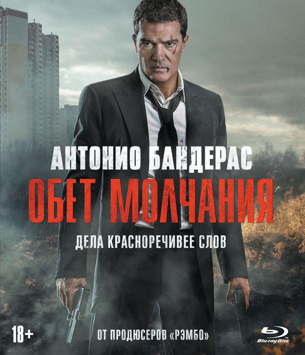 Zakazat.ru: Обет молчания (Blu-ray)