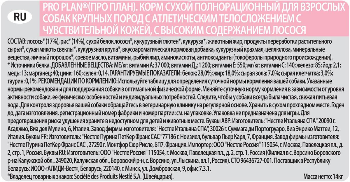Лосось_(17%25),рис_(14%25),_сухой_белок_лосося,_кукурузный_глютен,_кукуруза,животный_жир,продукты_переработки_растительного_сырья,_сухая_мякоть_свеклы,_кукурузная_крупа,_вкусоароматическая_кормовая_добавка,_кукурузный_крахмал,_целлюлоза,минеральные_вещества,яичный_порошок,соевое_масло,_витамины,_рыбий_жир,_аминокислоты,_антиоксиданты_(токоферолы_природного_происхождения).