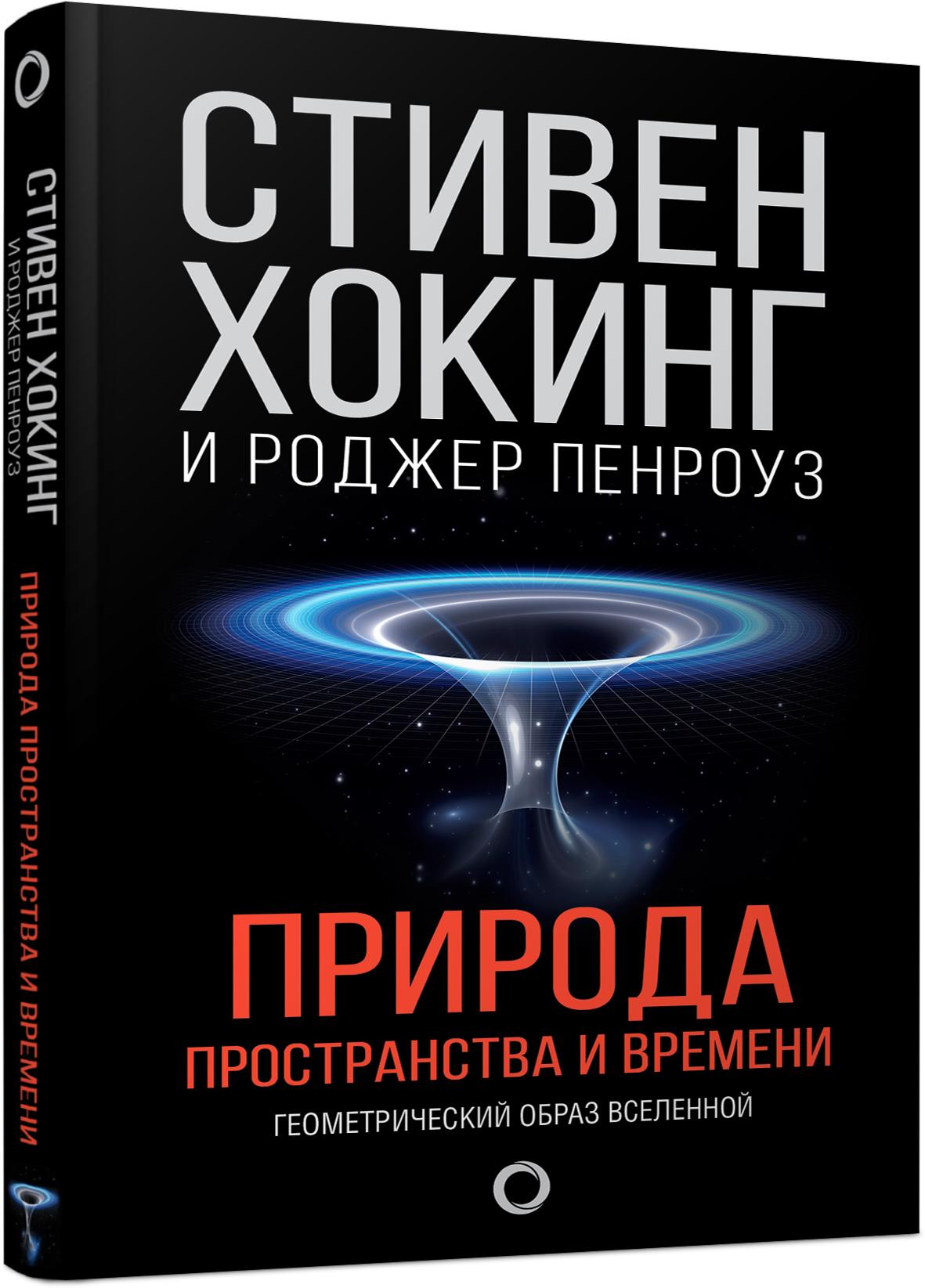 Стивен Хокинг Природа пространства и времени