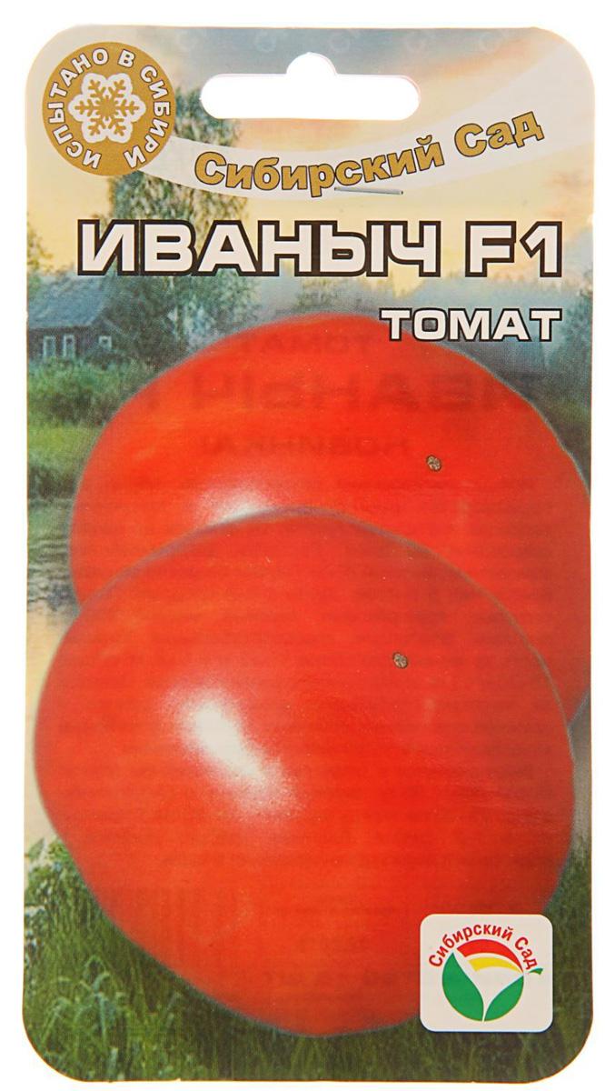 Семена Сибирский сад Томат. Иваныч F1 поиск семена томат сунгари f1 10штв д