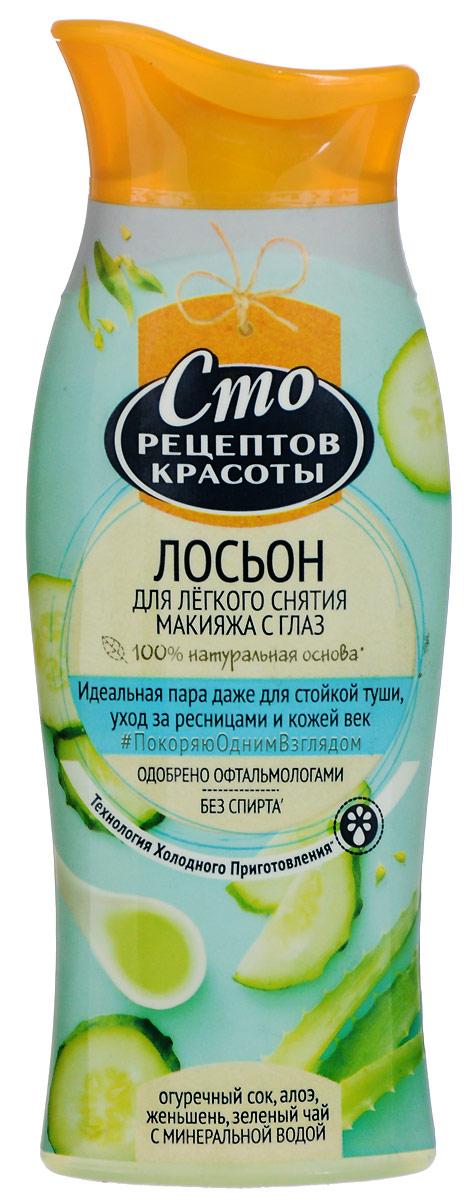 Сто Рецептов Красоты Лосьон для снятия макияжа с глаз Огуречный 100 мл110256881Лосьон для снятия макияжа с глаз на основе выжимки из алоэ, зеленого чая и огуречного сока мягко и легко снимает макияж, ухаживая за нежной кожей вокруг глаз. Активные компоненты бережно очищают, увлажняют и успокаивают кожу, препятствуют преждевременному старению кожи вокруг глаз. Результат: эффективное очищение и забота о коже вокруг глаз.Уважаемые клиенты! Обращаем ваше внимание на изменения в дизайне товара. Поставка осуществляется в зависимости от наличия на складе.