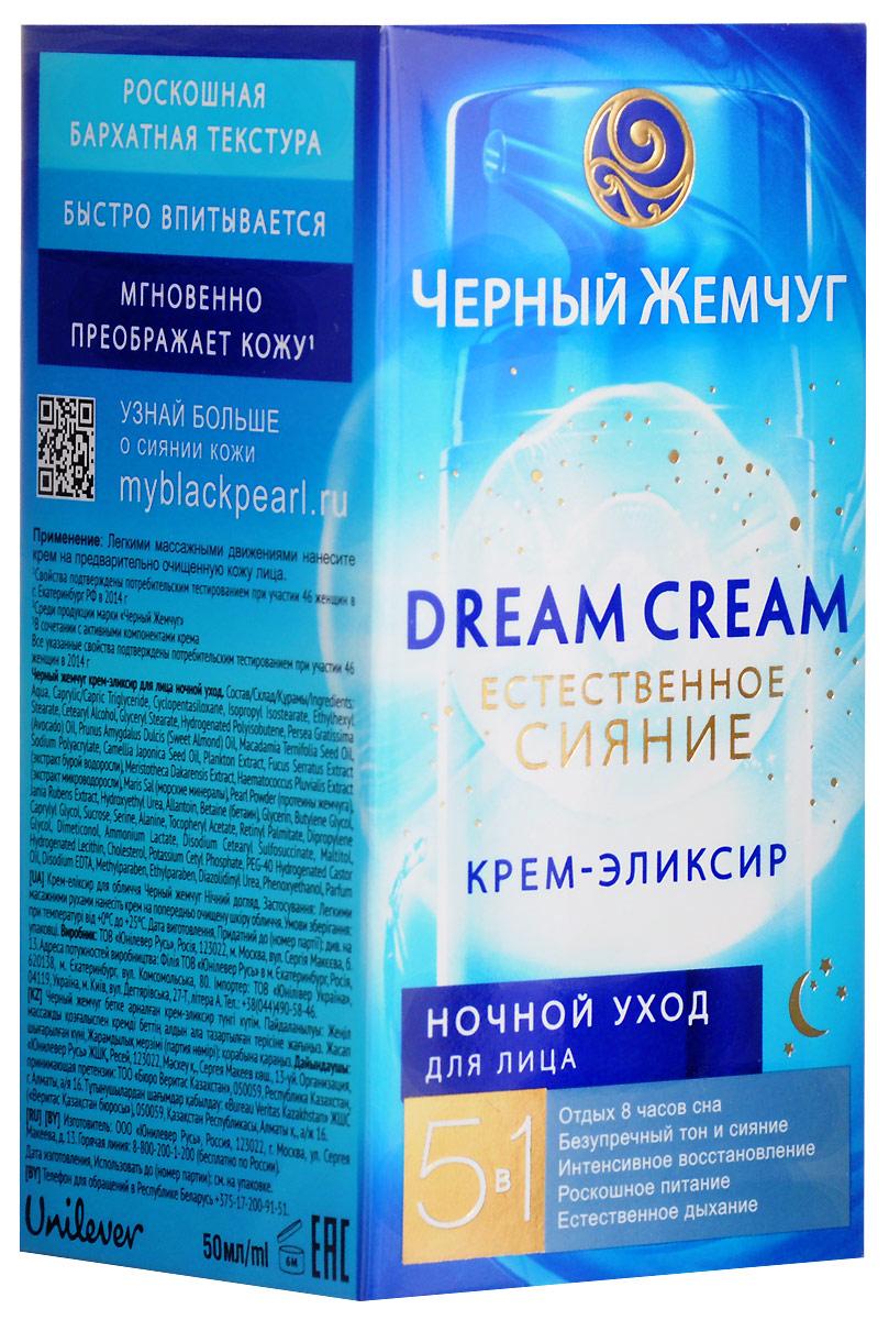 Черный жемчуг Dream Cream Крем-эликсир для лица Ночной 50 мл11052875Ночной крем-эликсир Dream Cream заботится о красоте кожи даже ночью, помогая ей полностью восстановиться. Пока вы спите, крем-эликсир усиленно работает. Он дарит роскошное питание, насыщает ее легкоусваиваемыми витаминами, стимулирует обменные процессы в клетках и способствует их регенерации, успокаивает и увлажняет. В результате кожа выглядит свежей и сияющей, как после полноценного 8-часового сна. Уважаемые клиенты! Обращаем ваше внимание на то, что упаковка может иметь несколько видов дизайна. Поставка осуществляется в зависимости от наличия на складе.