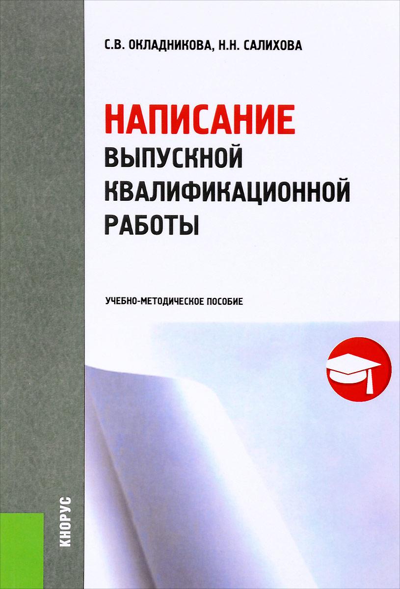 Написание выпускной квалификационной работы
