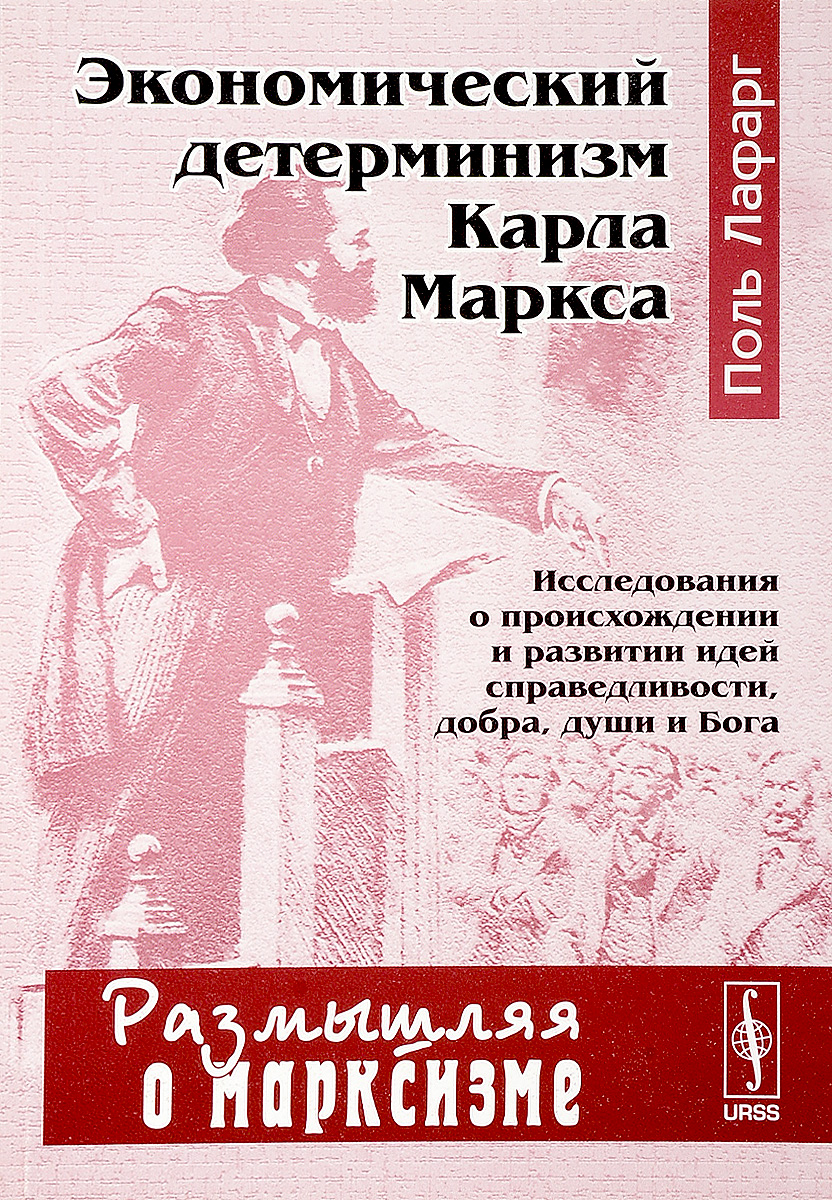 П. Лафарг Экономический детерминизм Карла Маркса. Исследования о происхождении и развитии идей справедливости, добра, души и Бога галстуки href