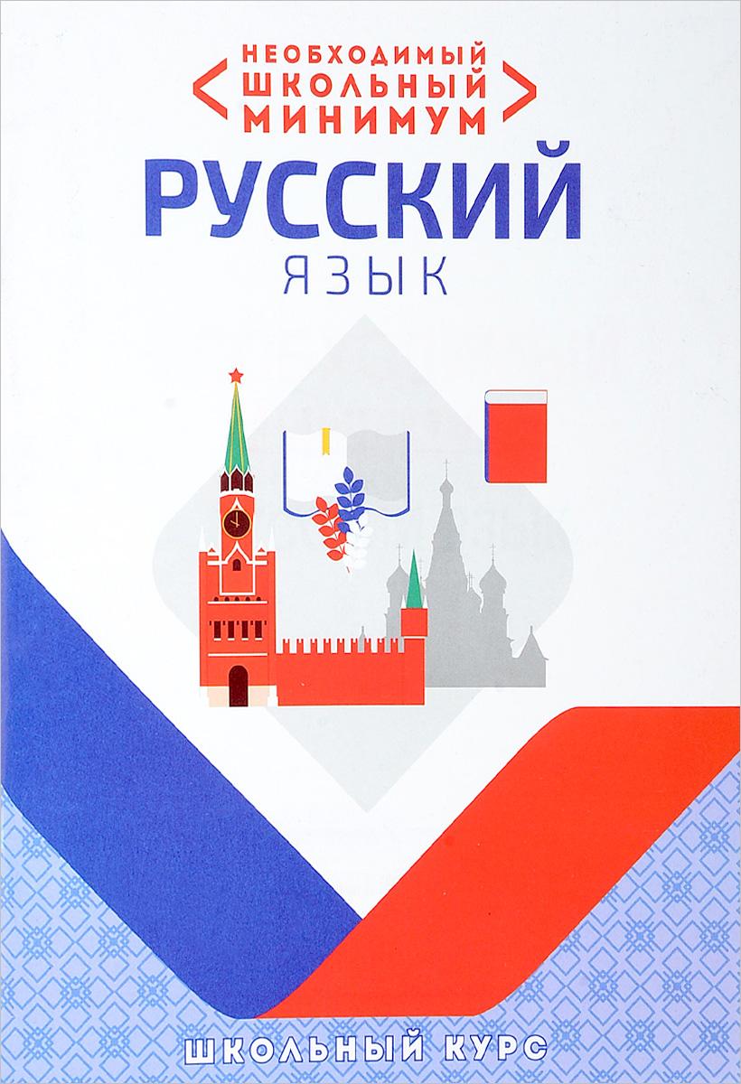 Необходимый школьный минимум. Русский язык подорожная о ю правила по английскому языку 1 4 классы наглядные схемы и таблицы