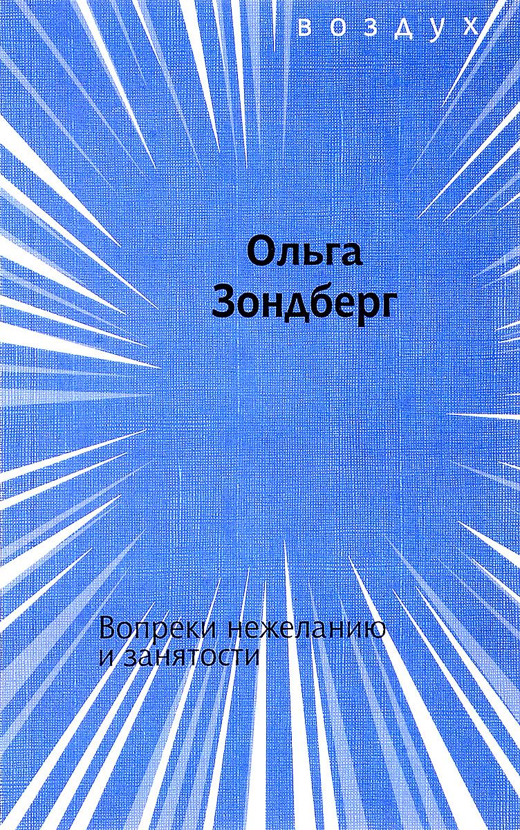 Ольга Зондберг Вопреки нежеланию и занятости