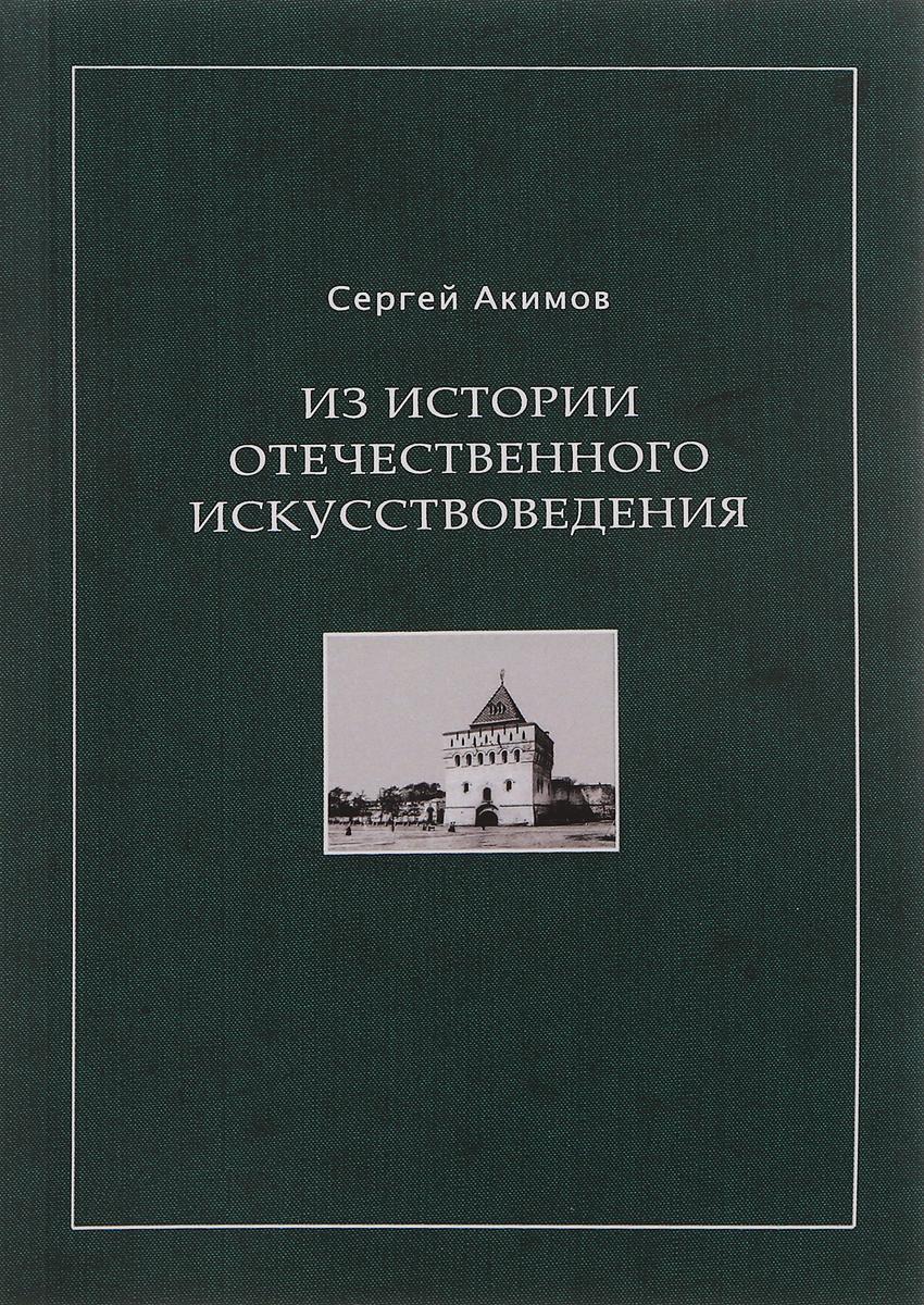 Сергей Акимов Из истории отечественного искусствоведения