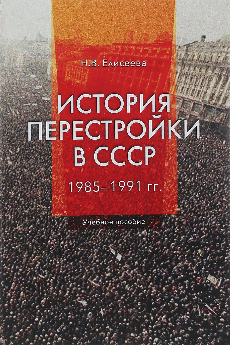 История перестройки в СССР 1985 - 1991 гг. Учебное пособие