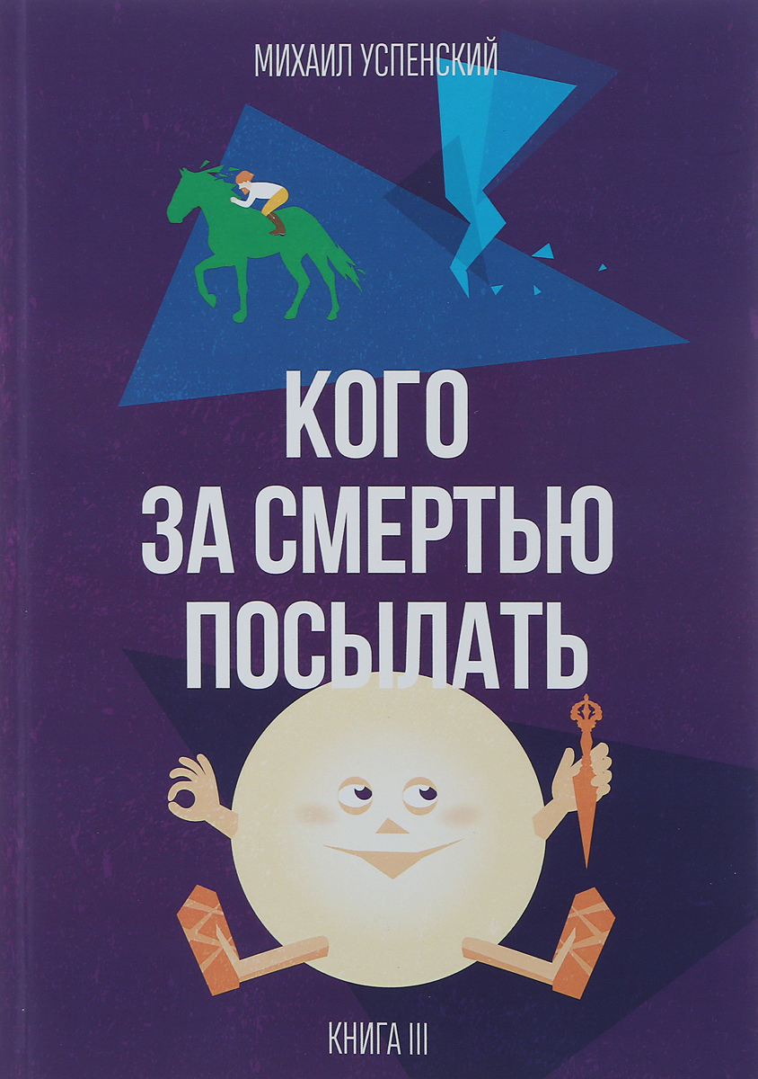 Михаил Успенский Кого за смертью посылать. Книга 3 книги эксмо там где твое сердце