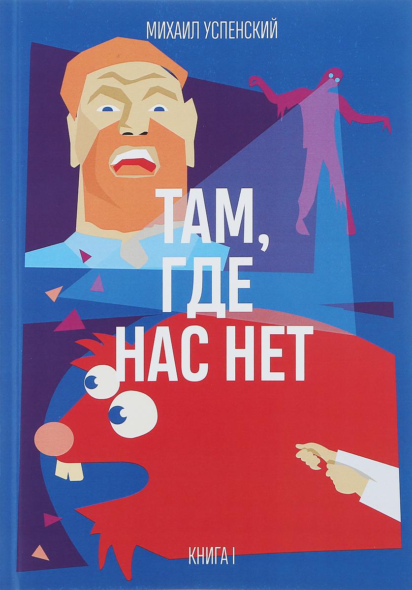 Михаил Успенский Там, где нас нет. Книга 1 михаил успенский три холма охраняющие край света