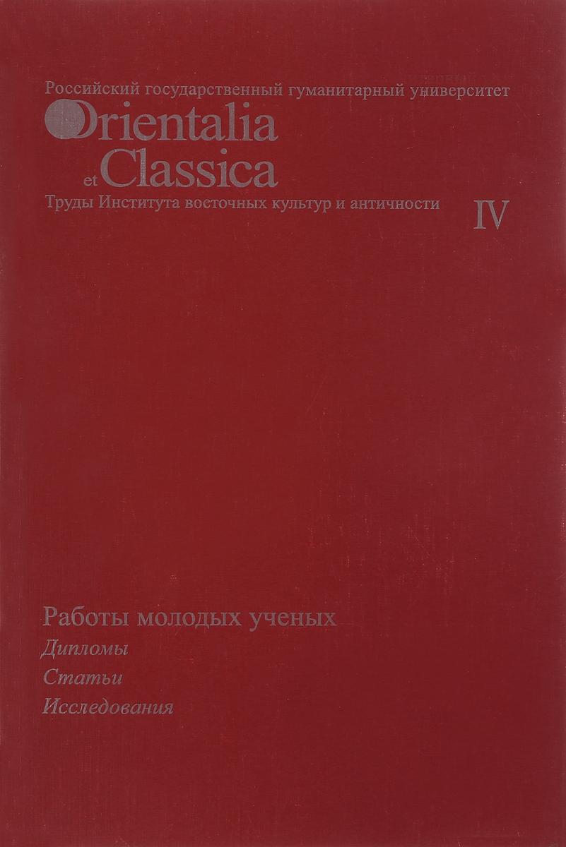 Orientalia et classica. Труды Института восточных культур и античности. Выпуск 4