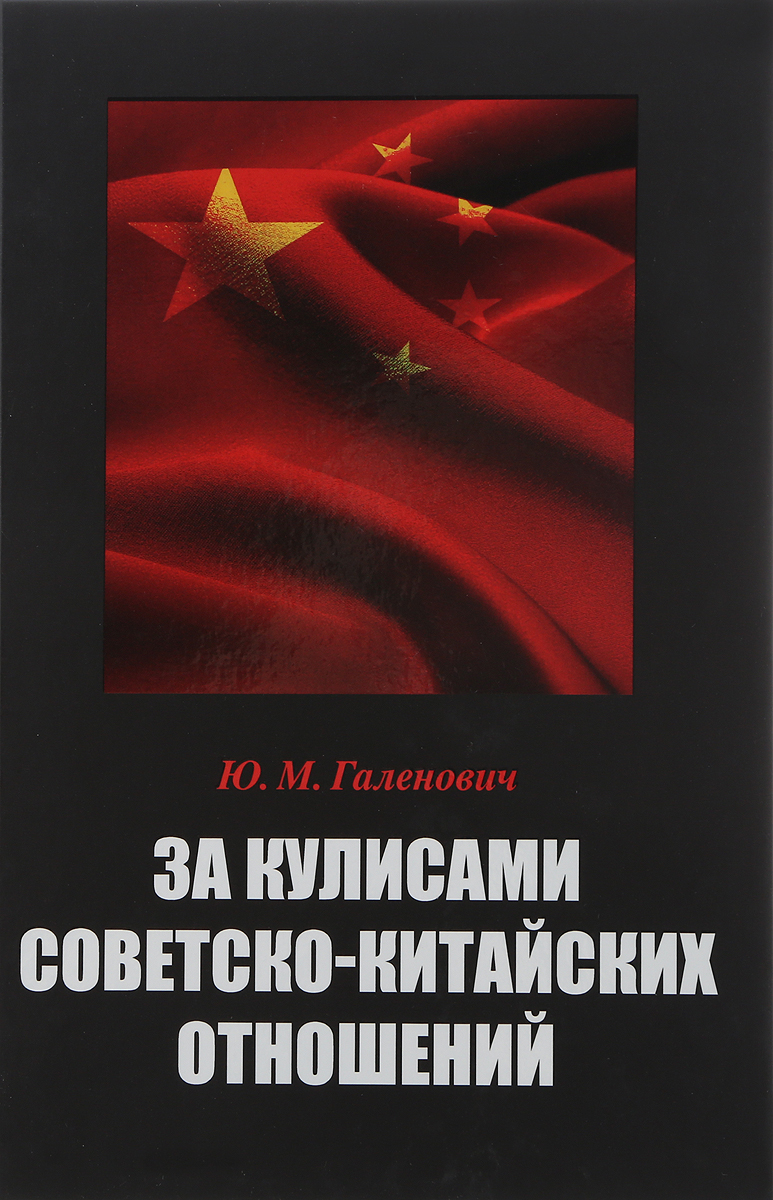Zakazat.ru За кулисами советско-китайских отношений. Ю.М. Галенович