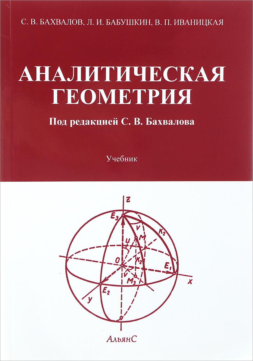 Аналитическая геометрия: учебник