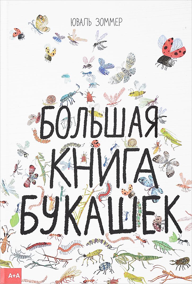 Юваль Зоммер Большая книга букашек