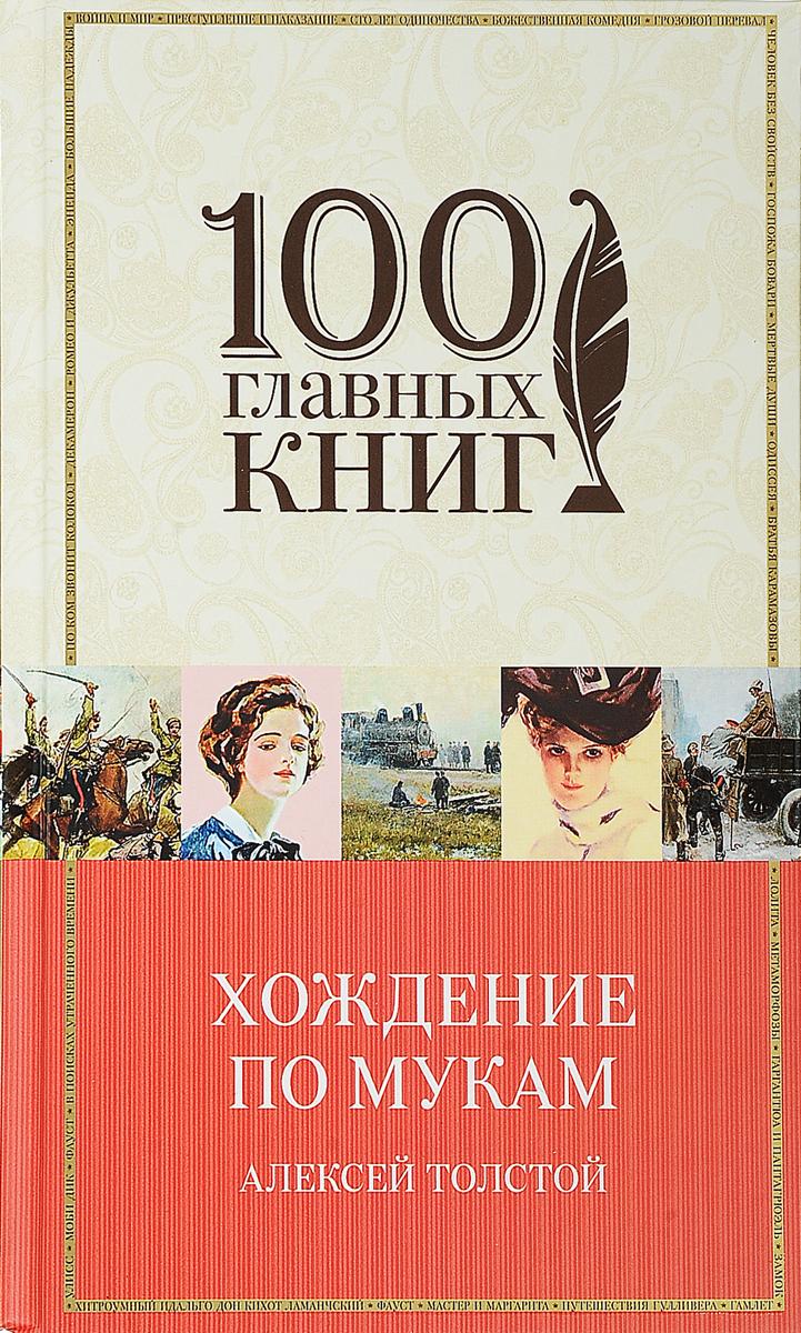 Алексей Толстой Хождение по мукам фабрика фантазий дудочка цвет желтый