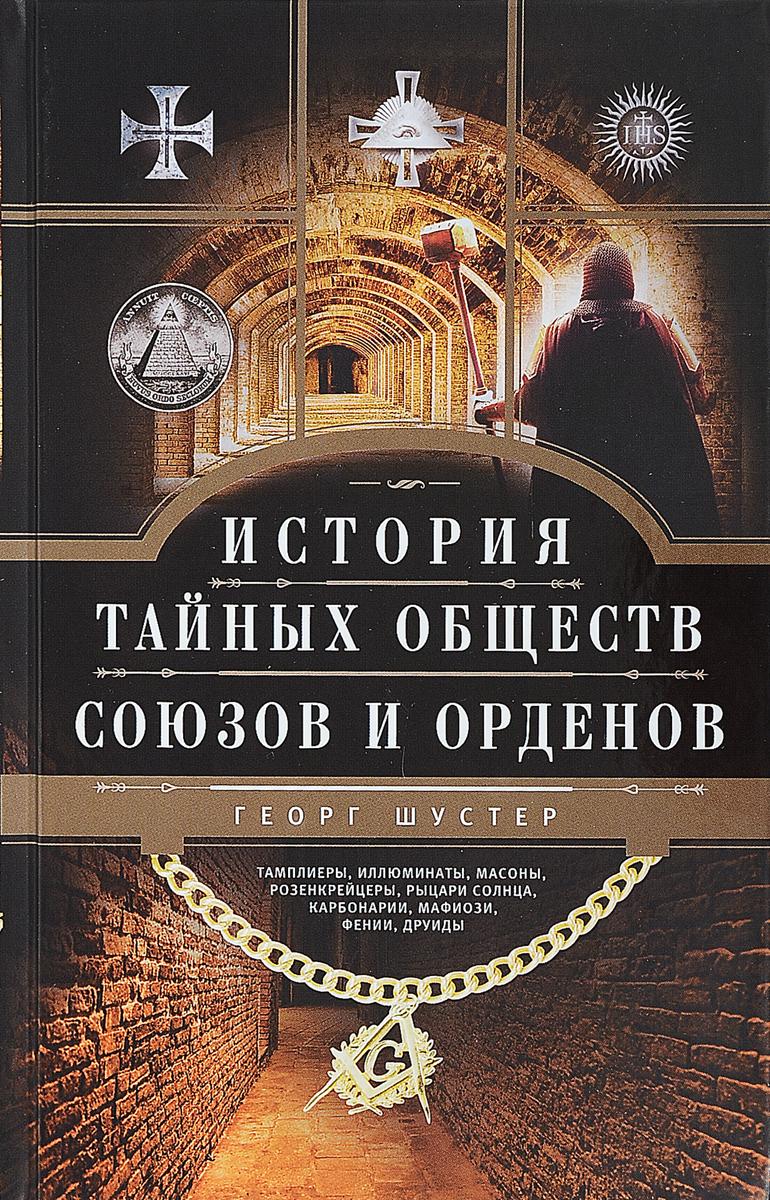 История тайных обществ, союзов и орденов. Георг Шустер