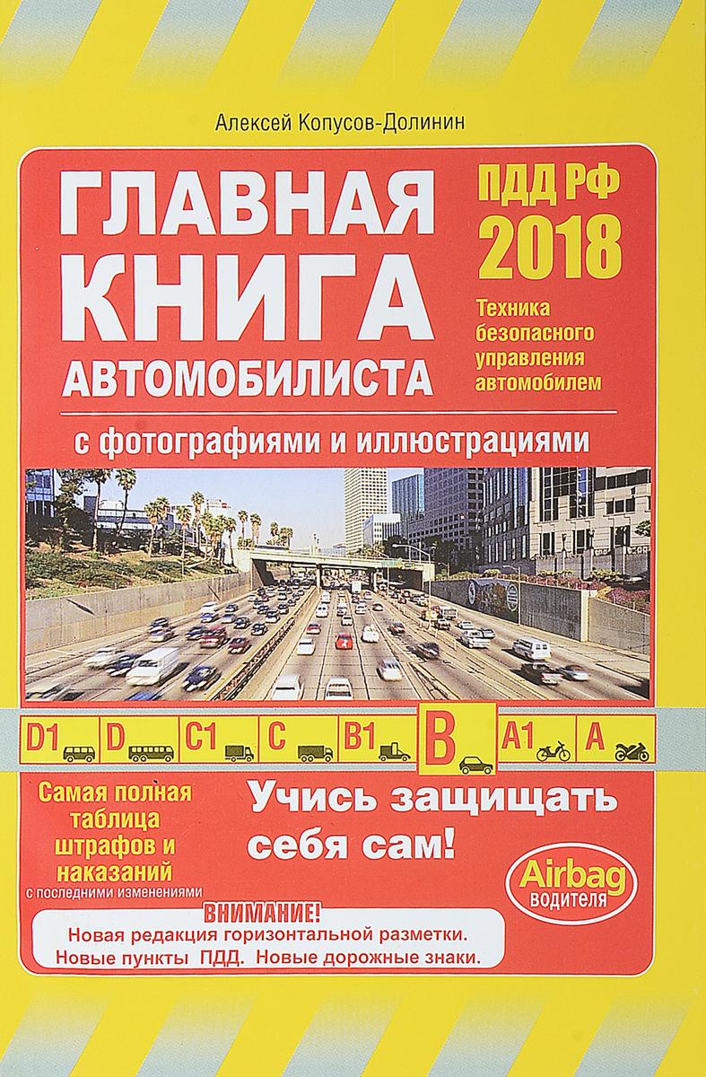 Алексей Копусов-Долинин Главная книга автомобилиста