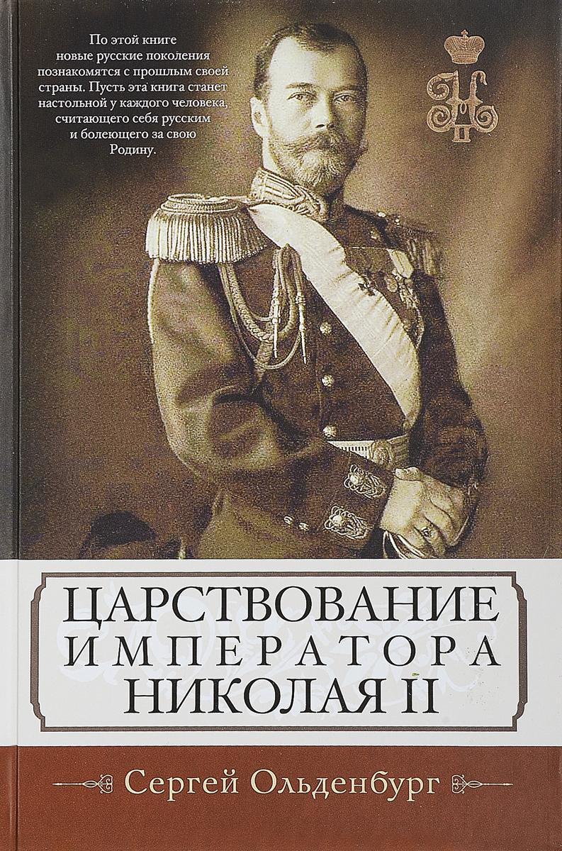 цена на Сергей Ольденбург Царствование императора Николая II