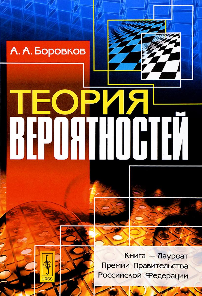 А. А. Боровков Теория вероятностей