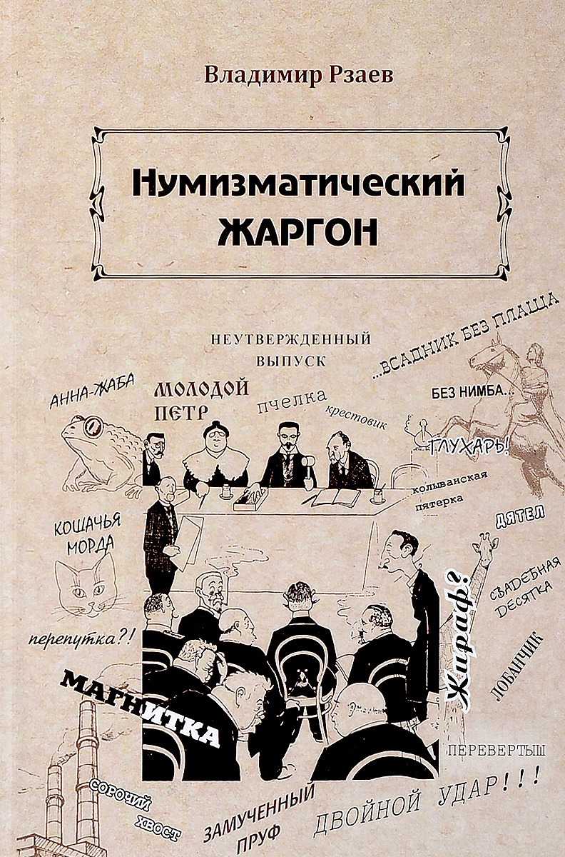 Zakazat.ru Нумизматический жаргон. В. П. Рзаев