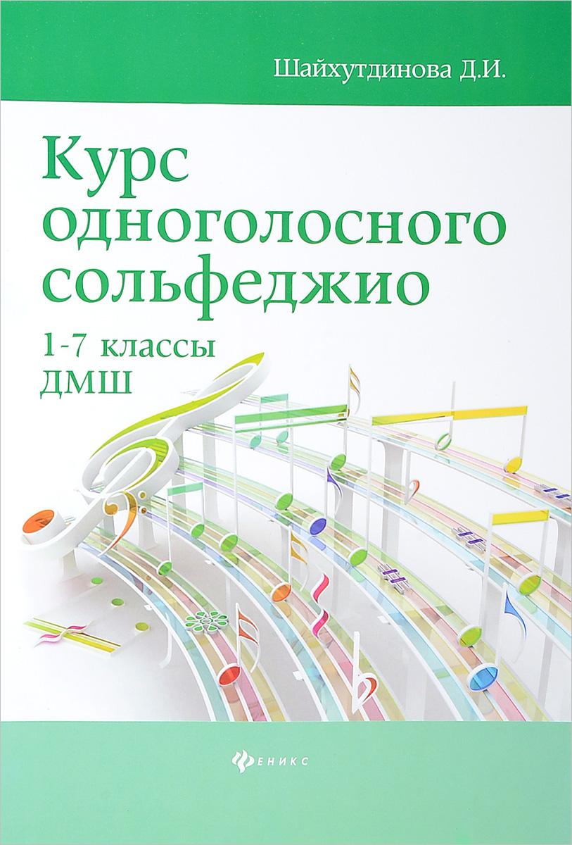 Курс одноголосного сольфеджио. 1-7 классы ДМШ. Учебник