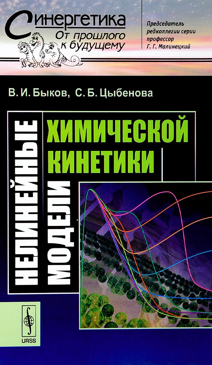 В. И. Быков, С. Б. Цыбенова Нелинейные модели химической кинетики. Выпуск №53 в и быков с б цыбенова нелинейные модели химической кинетики выпуск 53