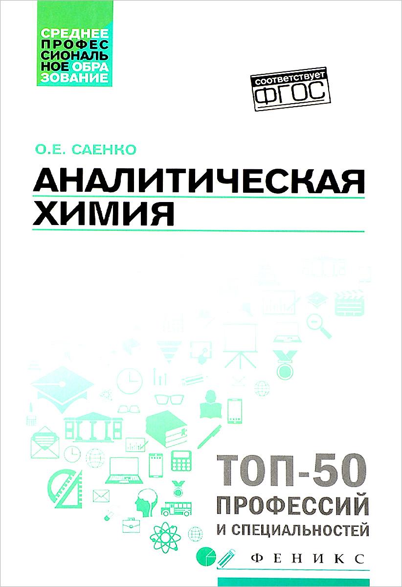 Аналитическая химия. Учебник. О. Е. Саенко